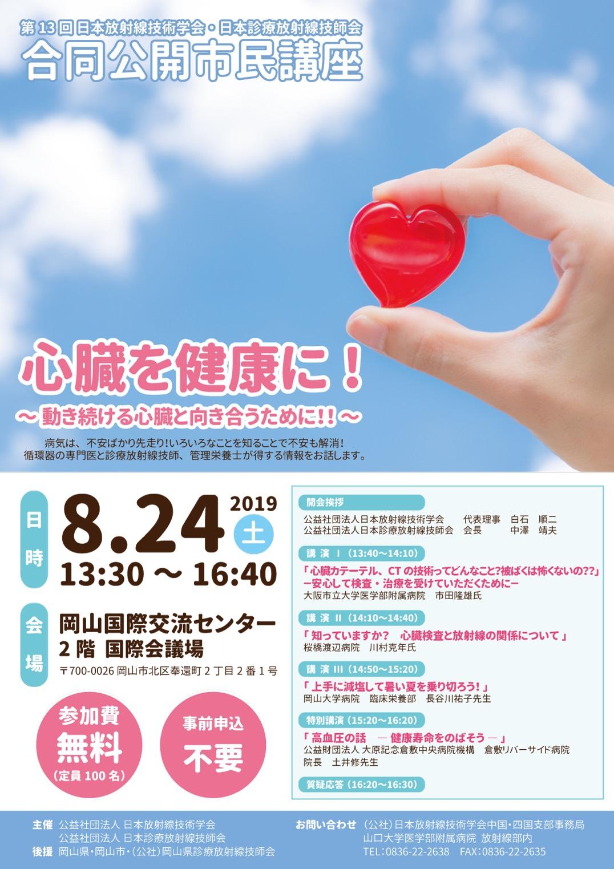 日本放射線技師会(JART) ならびに日本放射線技術学会(JSRT)が合同セミナー